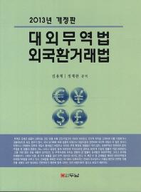대외무역법 외국환거래법(2013)