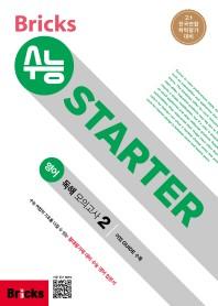 Bricks 수능 STARTER 고등 영어 예비 고1 독해 모의고사. 2