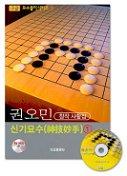 권오민 신기묘수 1(고급 묘수풀이 시리즈 1)(CD 1개포함)