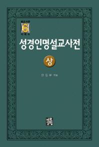성경인명설교사전(상)