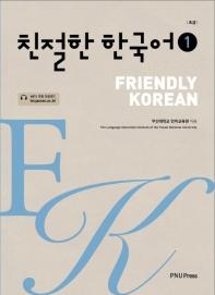 친절한 한국어. 1(초급)