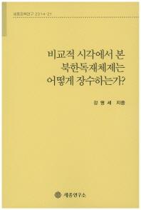 비교적 시각에서 본 북한독재체제는 어떻게 장수하는가?