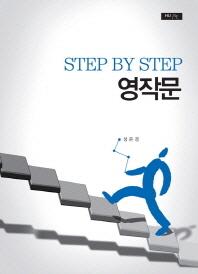 Step by step 영작문
