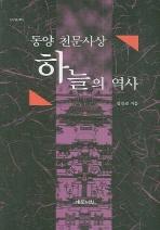 동양 천문사상 하늘의 역사