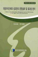 지방자치단체의 성과관리 운영실태 및 효과성 분석