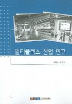 멀티플렉스 산업 연구