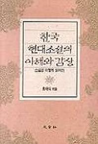 한국 현대소설의 이해와 감상. 1