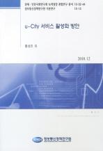 U CITY 서비스 활성화 방안
