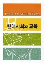 현대사회와 교육