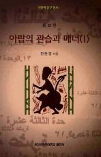 아랍의 관습과 매너. 1(증보판)