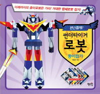 썬더타이거 로봇 종이접기