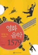 영화 음악 1579: 영화를 여는 비밀번호