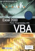 EXCEL 2000 POWER PROGRAMMING WITH VBA