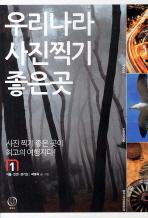 우리나라 사진찍기 좋은곳. 1: 서울 인천 경기도