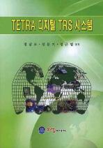 TETRA 디지털 TRS 시스템