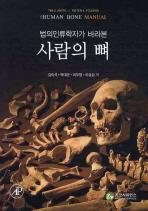 법의인류학자가 바라본 사람의 뼈