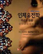 인체유전학: 개념과 응용