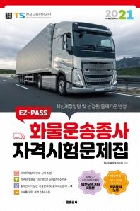EZ-PASS 화물운송종사 자격시험문제집(2020)