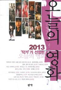 작가가 선정한 오늘의 영화(2013)