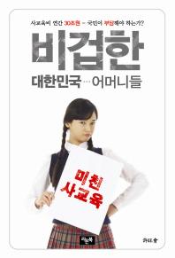 비겁한 대한민국 어머니들
