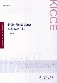 한국아동패널 2012 심층 분석 연구