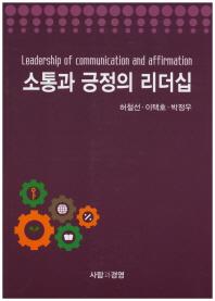 소통과 긍정의 리더십