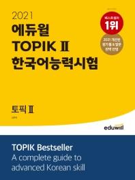 에듀윌 토픽 한국어능력시험 TOPIK 2(2021)