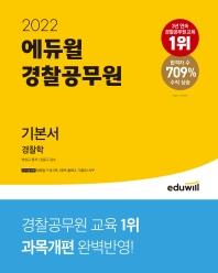 2022 에듀윌 경찰공무원 기본서 경찰학