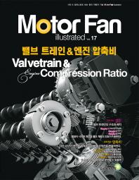 모터 팬(Motor Fan) 밸브 트레인 & 엔진 압축비