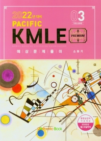 Pacific KMLE 예상문제풀이 Vol.3(2022): 소화기