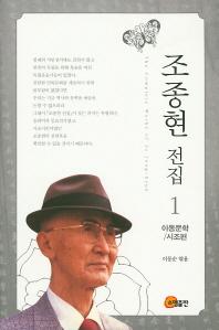 조종현 전집. 1: 아동문학/시조편