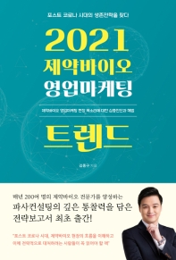 2021 제약바이오 영업마케팅 트렌드