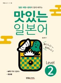 일본 여행 X 문화와 함께 배우는 맛있는 일본어 Level. 2
