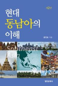 현대 동남아의 이해