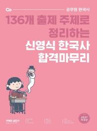 신영식 한국사 합격마무리(2021)