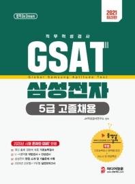 GSAT 직무적성검사 삼성전자 5급 고졸채용(2021)