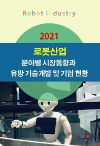 로봇산업 분야별 시장동향과 유망 기술개발 및 기업 현황(2021)