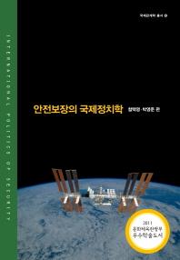 안전보장의 국제정치학