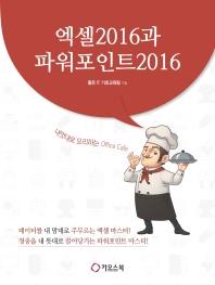 엑셀 2016과 파워포인트 2016