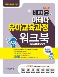 배지윤의 아테나 유아교육과정 워크북: 각론편(2022)