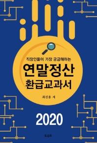 직장인들이 가장 궁금해하는 연말정산 환급교과서(2020)