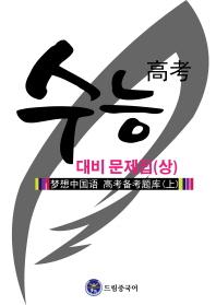 드림중국어 수능 대비 문제집(상)