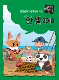 컴선생 여우님이 알려 주는 한셀 2010