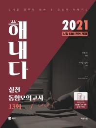 김기훈 공무원 영어 해내다 실전동형모의고사 13회(2021)