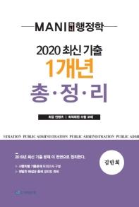 마니 행정학 최신 기출 1개년 총정리(2020)