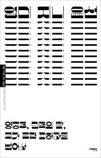 영미 지니 윤선