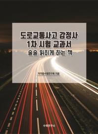 도로교통사고 감정사 1차 시험 교과서