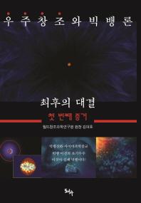 우주창조와 빅뱅론