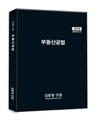 부동산공법(공인중개사 2차)(2016)