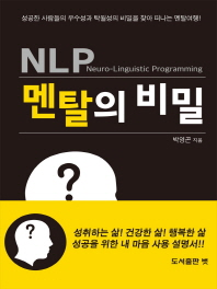 NLP 멘탈의 비밀